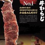 【焼肉 かねちゃん】新川に移転した厳選和牛を味わえる人気焼肉店!
