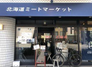 北海道ミートマーケット