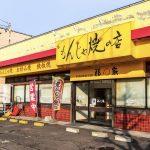 【福わ家 (ふくわち)】新琴似で江戸っ子お母さんが営むもんじゃ焼の店!