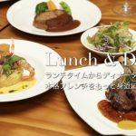【ビストロエドナ】江別駅目の前にある手軽に本格フレンチレストラン!